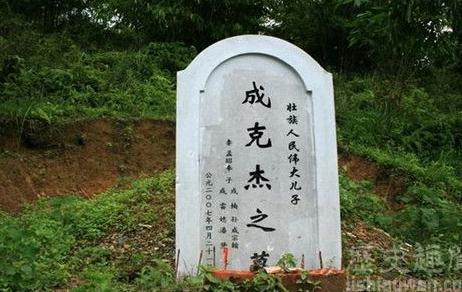 大贪官成克杰之墓碑上居然有