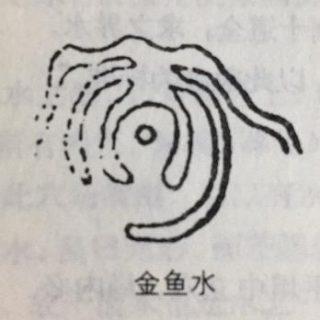"""什么样的流水被称做""""金鱼水""""?"""