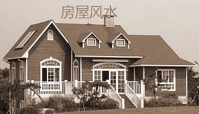 居家风水装修的五大关键点