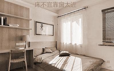 夫妇必读的卧室风水禁忌