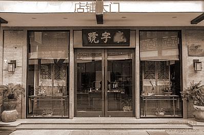 风水学:店面大门口需不需要宽阔