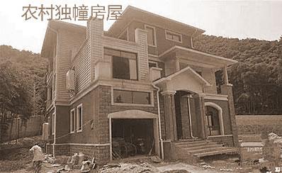 乡村沒有隔壁邻居的独幢房在风水学上面有哪些危害