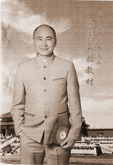 深圳风水大师风水培训班秋季招生揭密