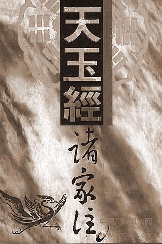 杨公风水各种知识分享六,《天玉经》中篇注释