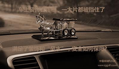 风水师表露的小车风水学,非常有用!不能不知道!
