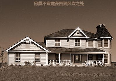 买房风水禁忌楼房与坐向 17种房买了不幸一辈子