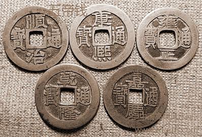 五帝钱有哪些的放置序?五帝钱放置风水图解