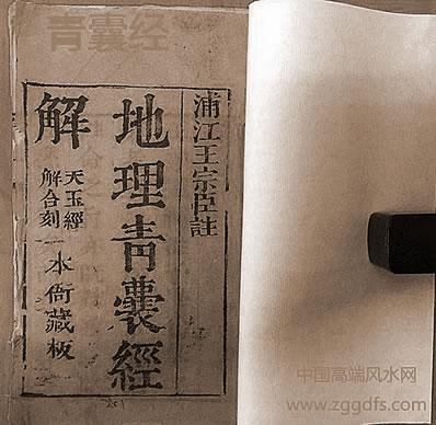 杨公风水各种知识分享一,《青囊经》上卷讲解
