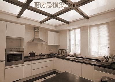厨房装修风水有十忌