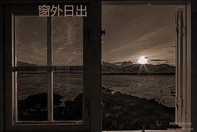 窗子坐向风水学注重 必备的居家风水关键点