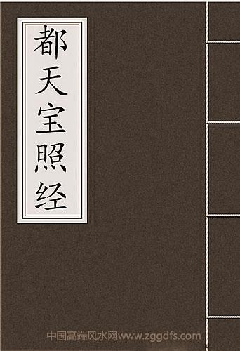 杨公风水各种知识分享十一,《都天宝照经》中篇注释