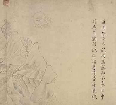 【晴山搜书舍为廖太守赋】原文-明.罗钦顺